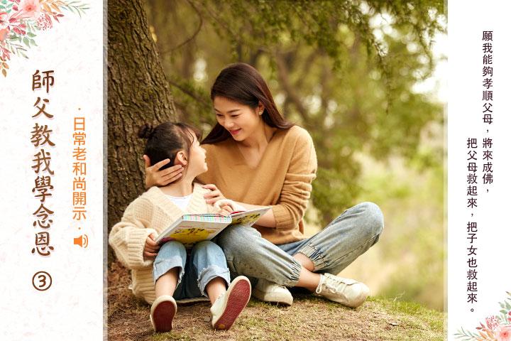 念母恩:如何看待親子間的「代溝問題」?