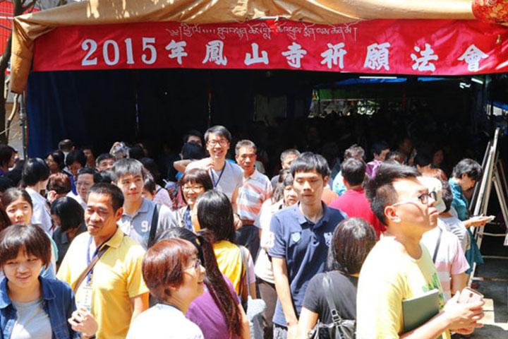 福智2015祈願法會