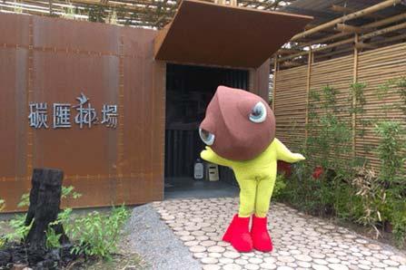 碳匯林場吉祥物—綠皮精靈