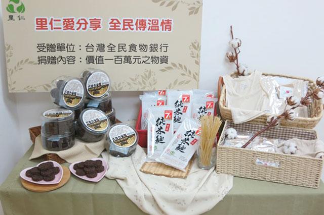 里仁公司捐贈臺灣全民食物銀行代表商品