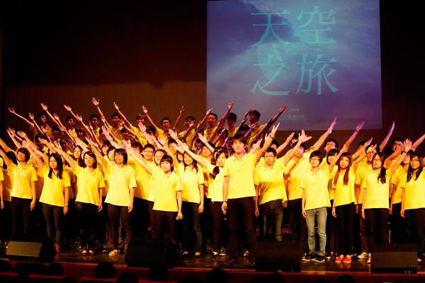 福智青年2014天空之旅讚頌音樂會