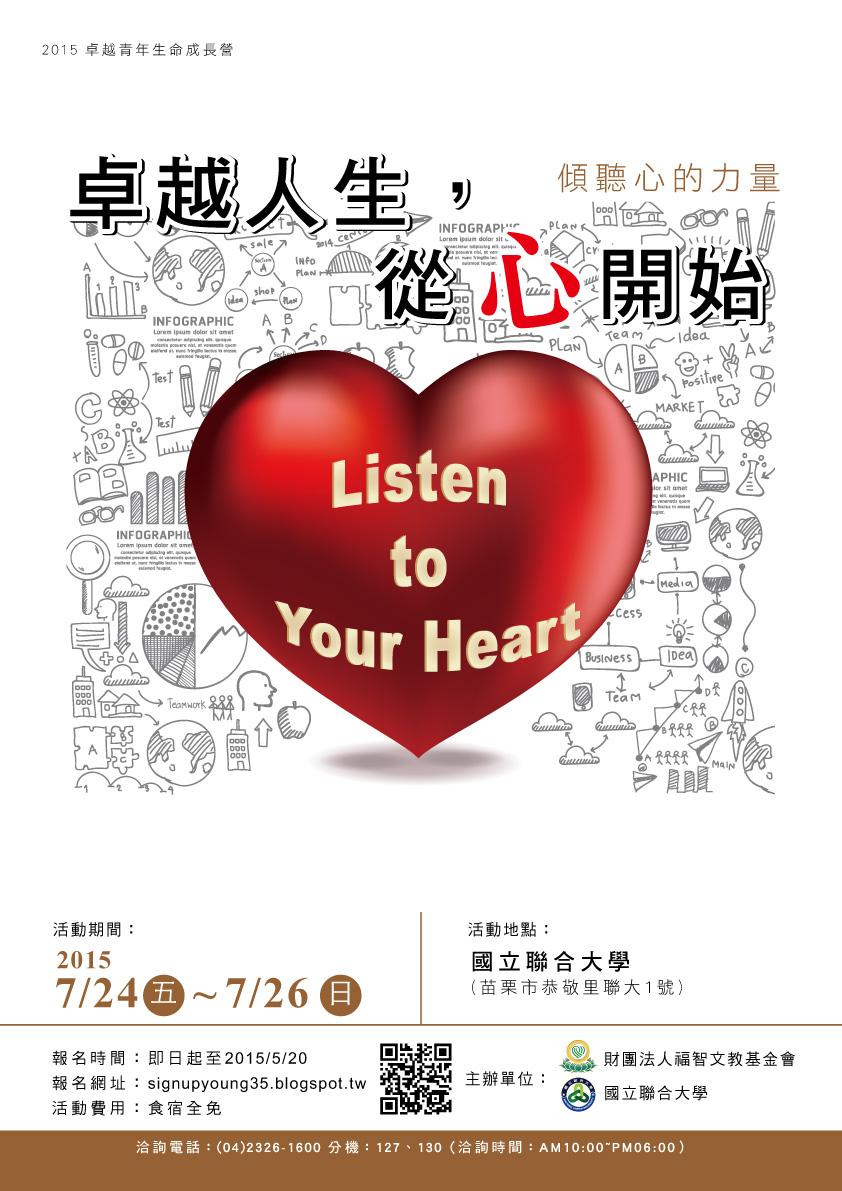 福智團體舉辦第一屆「卓越青年生命成長營」