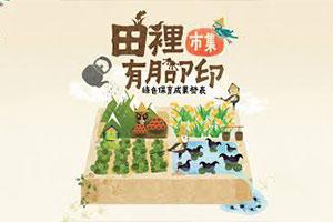 田裡有腳印市集為綠保農產品的銷售平台