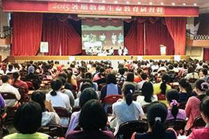 2015「暑期教師生命教育研習營」