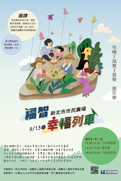 2015福智幸福列車 有機★蔬食★音樂嘉年華