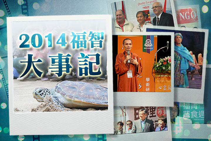 福智團體2014年度總結與成果