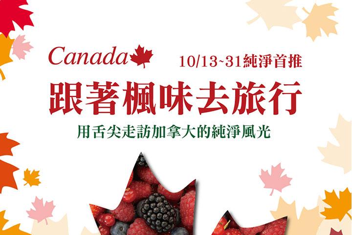 跟着楓味去旅行——里仁「加拿大週」