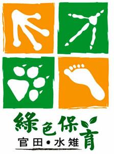 綠色表育標章