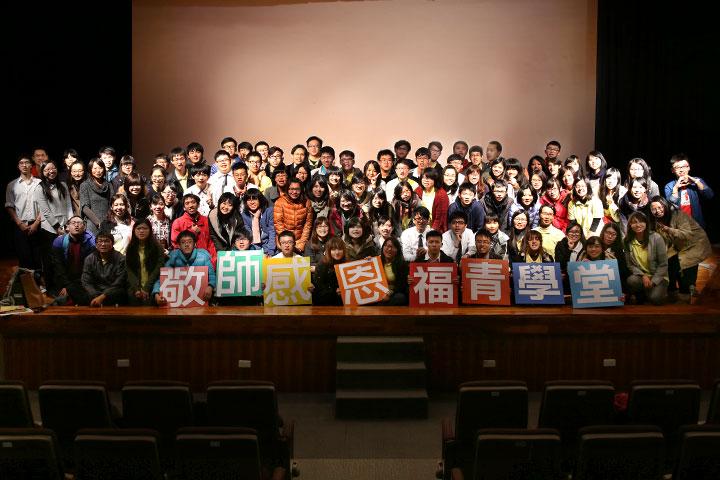 福智青年2015歲末敬師感恩音樂會