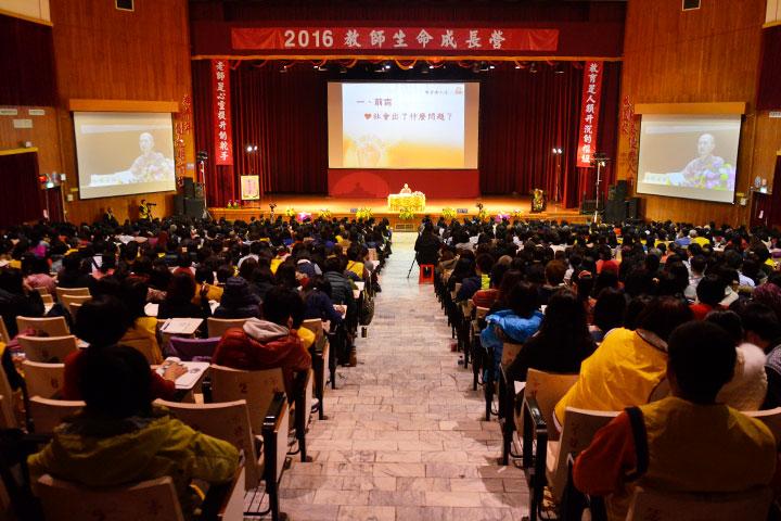 2016福智教師生命成長營