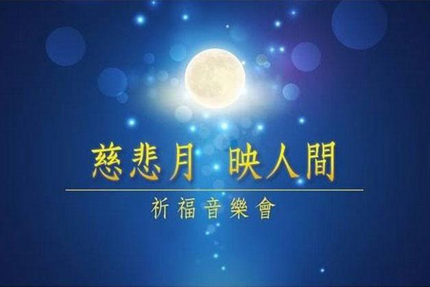 「慈悲月,映人間」福智高雄祈福音樂會