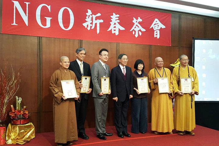 2016外交部NGO茶會,福智慈善基金會獲表揚