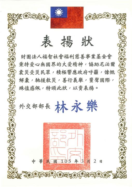 外交部頒發的表揚狀