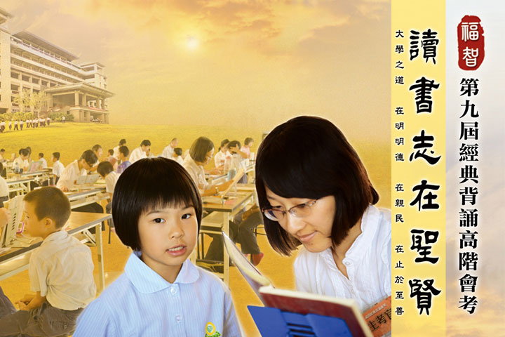 第九屆福智經典背誦高階會考,開始受理報名