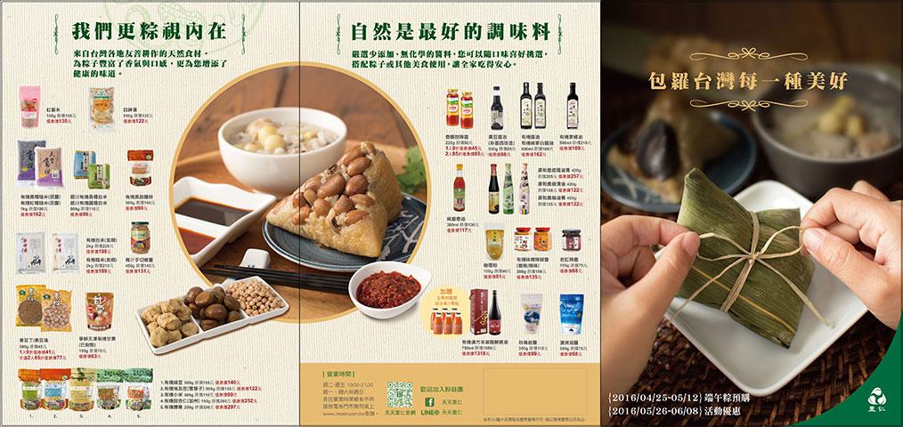 里仁推出天然美味端午粽,包羅臺灣的美好