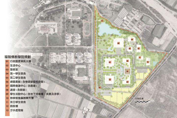 福智佛教學院 2020 最新籌設進度介紹