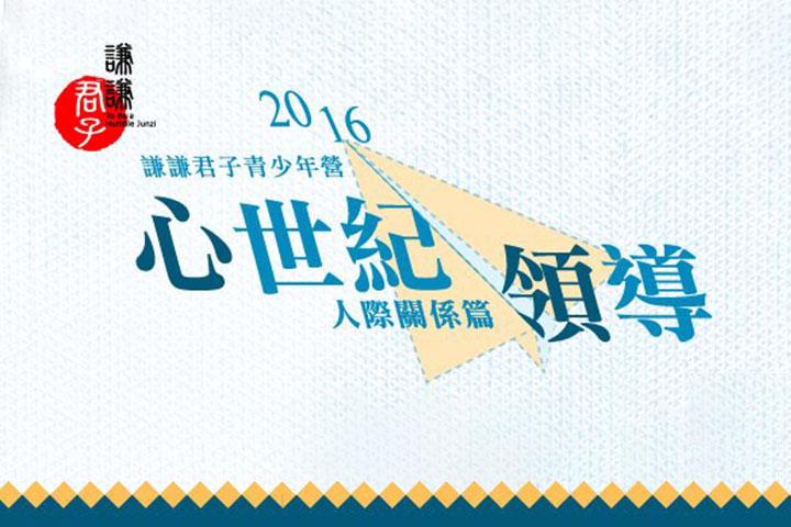 2016暑期謙謙君子青少年國際營