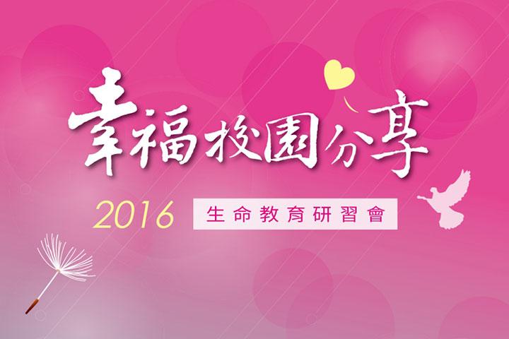 2016福智生命教育研習會