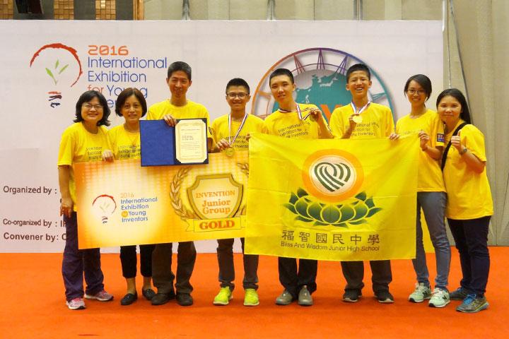 福智國中學生榮獲IEYI世界青少年發明金獎