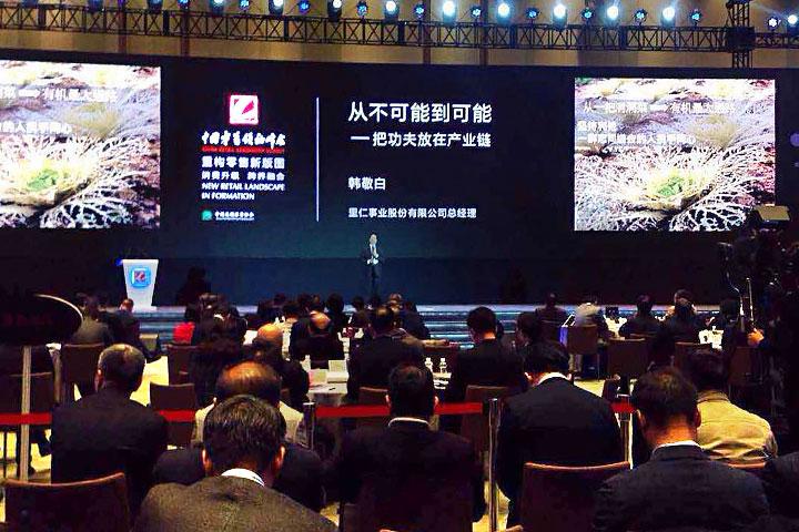 2016中國零售領袖峰會,里仁受邀分享誠信理念