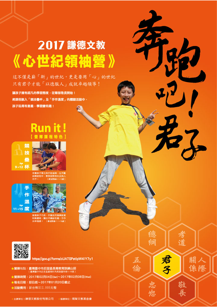 2017謙謙君子營活動海報