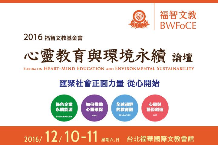 2016心靈教育與環境永續論壇,匯聚社會正面力量
