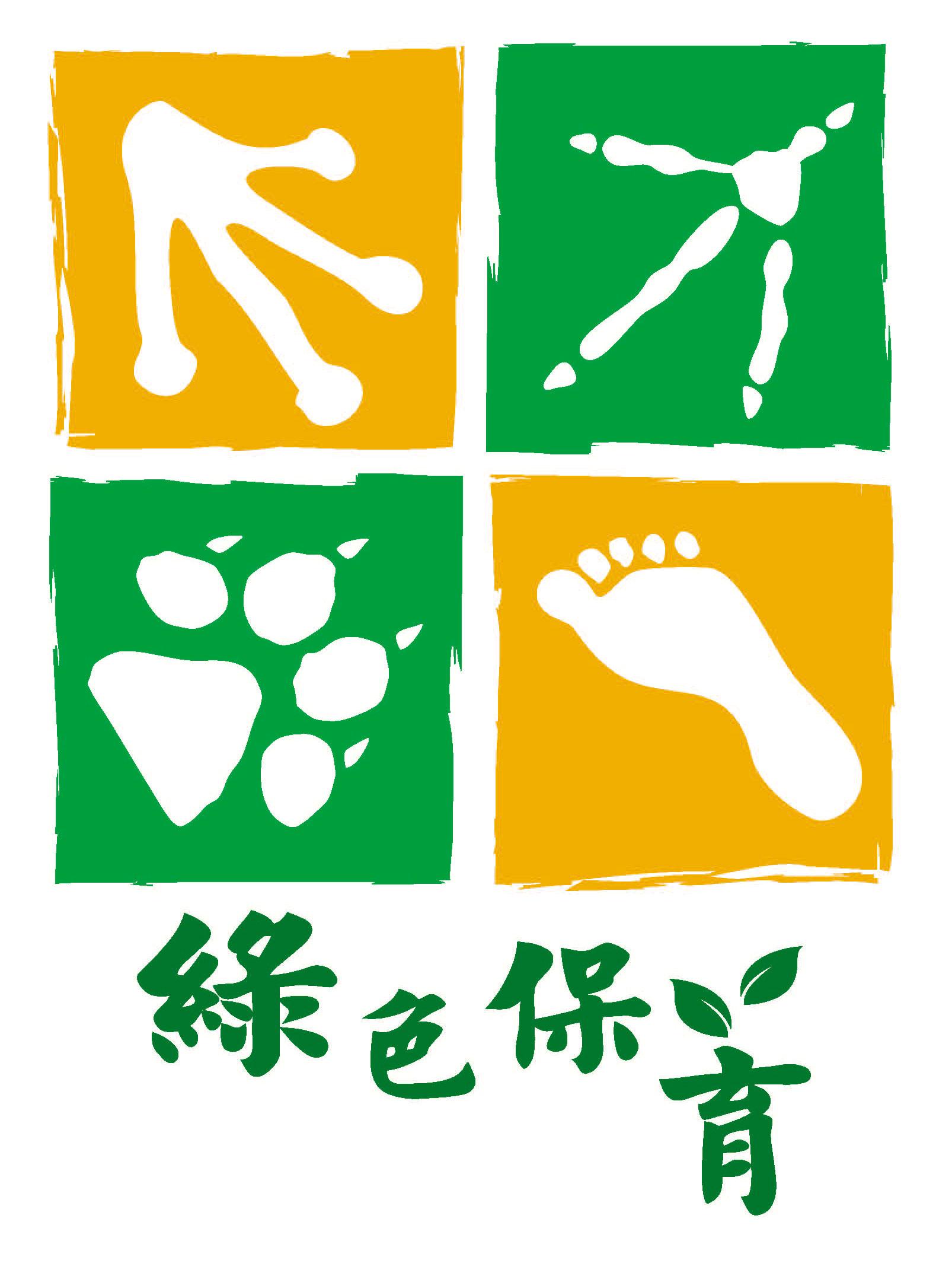 綠色保育標章