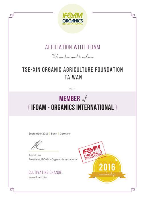慈心已加入國際有機農業運動聯盟IFOAM