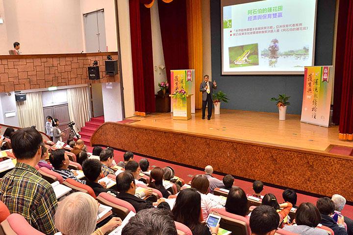 2016護生與環境永續論壇
