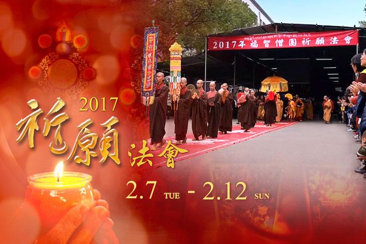 2017祈願法會