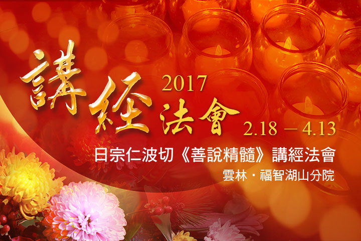 福智2017講經法會,恭請日宗仁波切傳授《善說精髓》