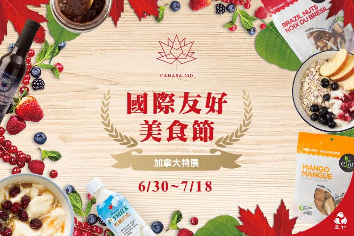 2017里仁國際友好美食節,6/30~7/18純淨登場