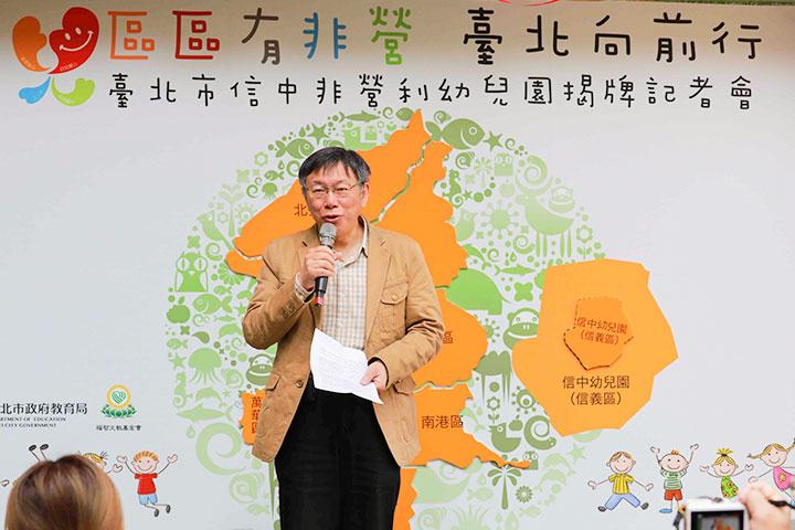 臺北市長柯文哲