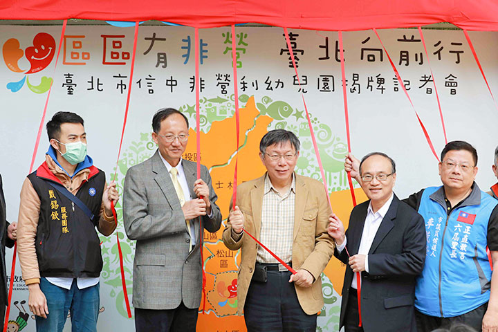 福智受臺北市政府委辦,於信義國中成立「信中非營利幼兒園」