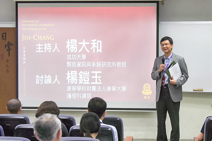 成功大學製造資訊與系統研究所教授楊大和