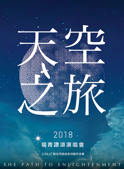 2018 年「天空之旅」—福智青年讚頌演唱會