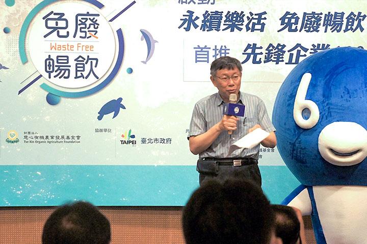 臺北市長柯文哲為「永續樂活 免廢暢飲」- 先鋒企業100起跑行動致詞