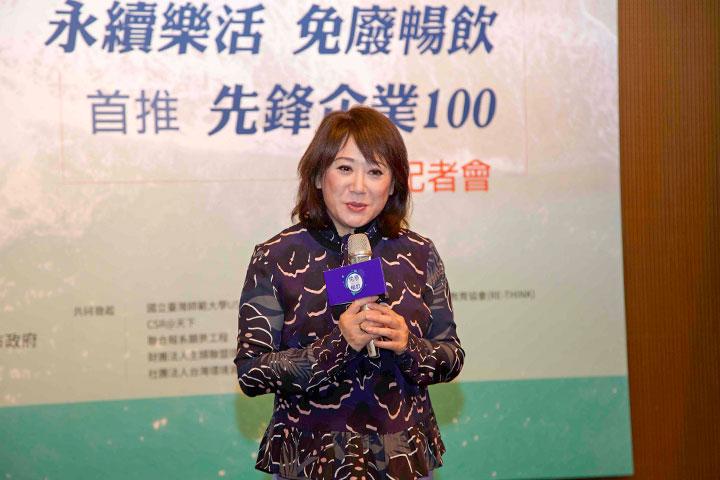 先鋒企業100行動之共同發起單位-遠東SOGO百貨董事長黃晴雯為「永續樂活 免廢暢飲」活動致詞