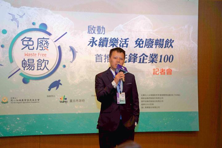 先鋒企業100行動之共同發起單位-天下雜誌CSR@天下總監顏和正為「永續樂活 免廢暢飲」活動致詞