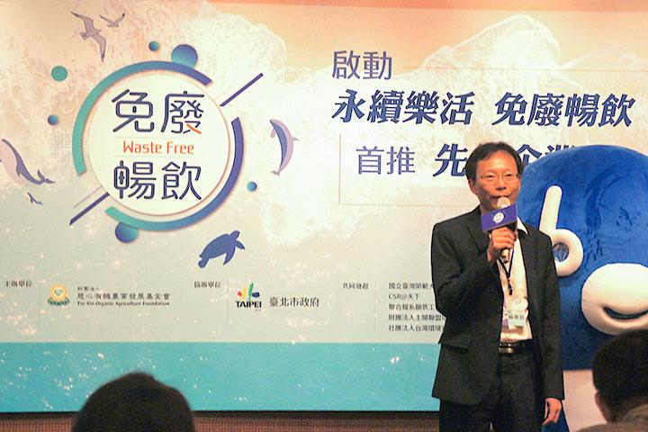 慈心有機農業發展基金會執行長蘇慕容為「永續樂活 免廢暢飲」系列行動致詞
