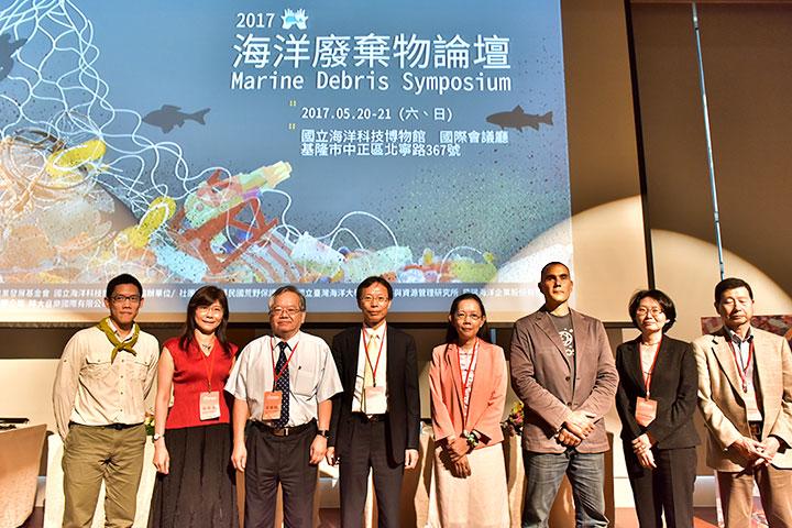 「2017海洋廢棄物論壇」邀集國內外產官學專家共同研議海廢議題