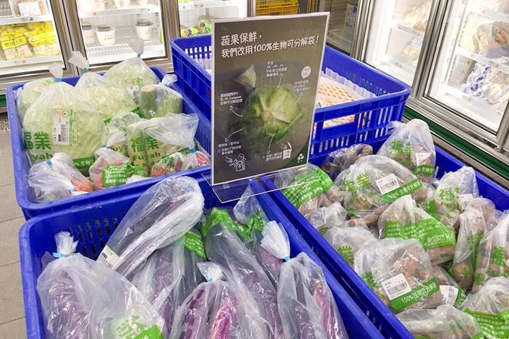 葉菜類及瓜果類,逐步採用 100% 生物可分解袋來包裝。