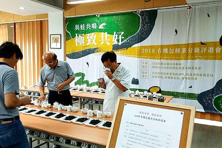 慈心淨源茶農友參加「2018有機包種茶分級評選會」獲獎