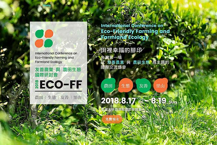 農委會與慈心合辦 2018 ECO-FF友善農業與農田生態國際研討會