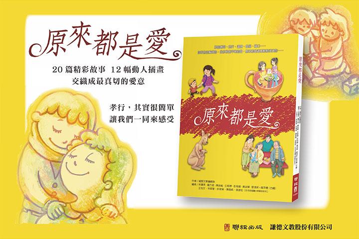 《原來都是愛》新書問世,福智文教基金會邀您一起發現幸福