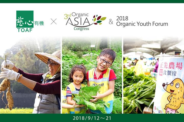 慈心赴菲律賓參加「2018亞洲有機大會」與「2018有機青年論壇」