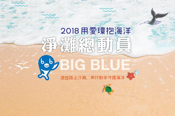 2018用愛環抱海洋Big Blue淨灘總動員,現正報名中