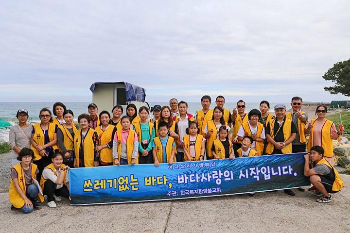 韓國大邱海岸淨灘大合照