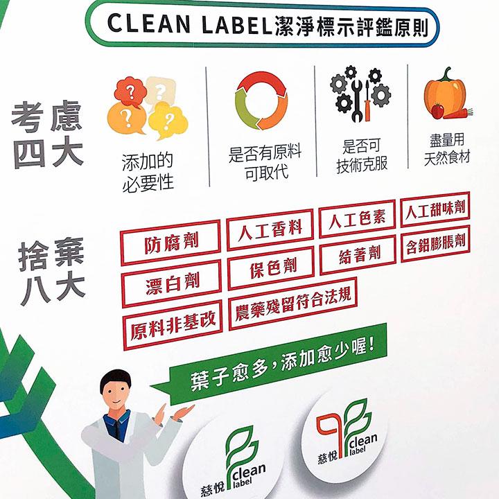 率先啟動國內「潔淨標章」(Clean Label)評鑑制度的慈悅國際股份有限公司與通路業者全家便利商店合作,第一階段將慈悅潔淨標準做為全家自有品牌的上架原則