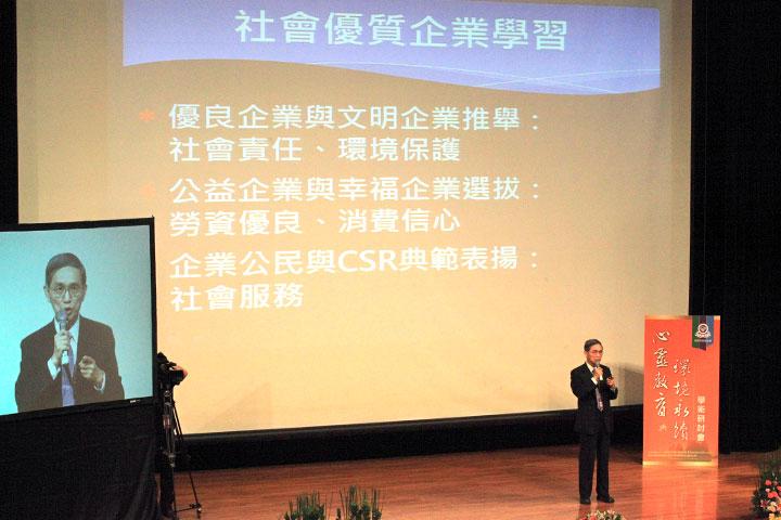 2014年心靈與企業場次-時任總統府國策顧問施顏祥與會分享企業倫理與社會責任